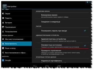 Настройка для установки приложений Android