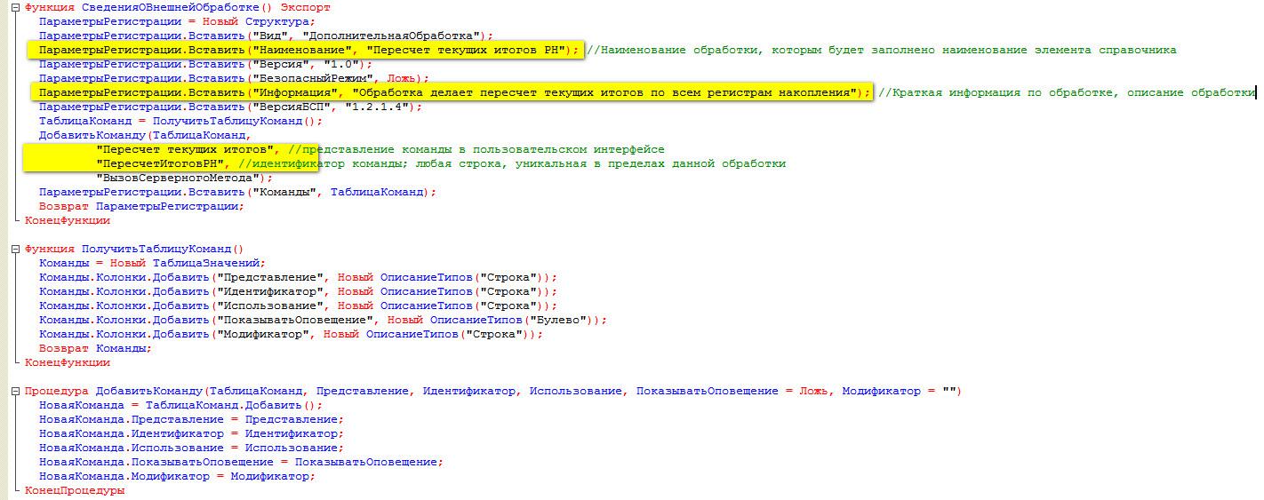 1с конфигурацию параметр задан неверно:
