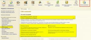 Настройки в подсистеме CRM