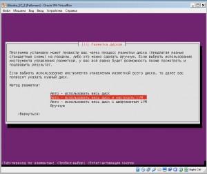 Настройка дисков при установке Ubuntu