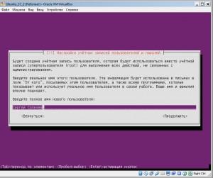 Задание имени учетной записи при установки Ubuntu