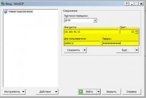 Подключение по WinSCP