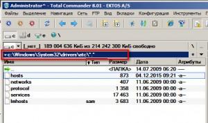 Расположение файла Hosts