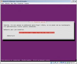 Разметка дисков при установке Ubuntu