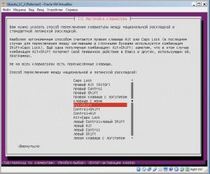 Выбор переключения раскладки клавиатуры при установке Ubuntu