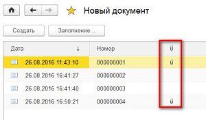 Список документов с прикрепленными файлами