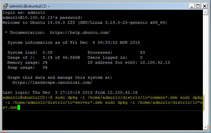 Установка 1с 8.3 ubuntu server 14.04 конструктор веб сервисов 1с